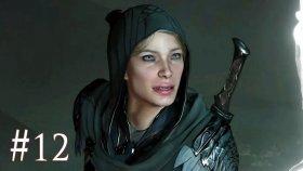 GALADRIEL'IN IŞIĞI | Middle Earth Shadow Of War Türkçe Bölüm 12