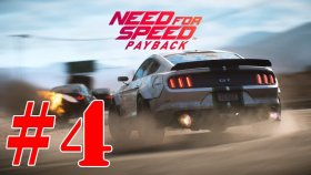Need for Speed Payback #4
