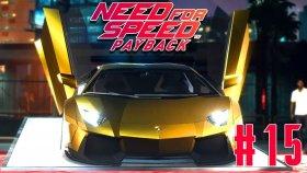 ALTIN LAMBORGHINI SOYGUNU !   Need For Speed Payback Türkçe Bölüm 15