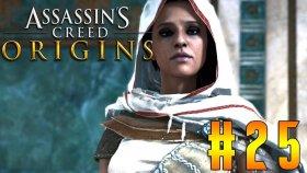 [ FİNAL ] BİZLER GİZLİ OLANLARIZ ! | Assassin's Creed Origins Türkçe Bölüm 25