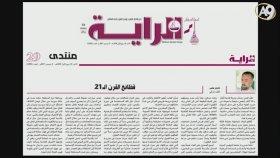 Sayın Adnan Oktar'ın dünya basınında 7 Aralık 2017 tarihinde yayınlanan bazı makaleleri