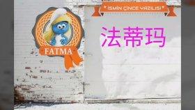 ~ Fatma ~ İsminin Anlamı ~ ayrıntılı Analizi ~