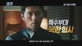 Confidential Assignment - Korean Movie 2017 Trailer HD