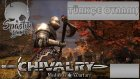 Kılıçları Kuşanın Savaşa Gidiyoruz Chivalry Medieval Warfare Türkçe Oynanış Bölüm 2