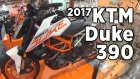 Yeni Duke 390 ( 2017 model ) | Motobike İstanbul 2017