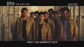 The Merciless , Korean Movie 2017 Trailer HD