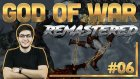 Koca Dev Adam ! - God Of War Remastered