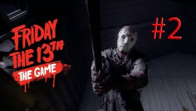 JASON ACIMAZ | Friday The 13th : The Game #2
