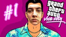 GTA : Vice City | Bölüm 1 | EN MÜKEMMEL OYUN !