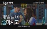 Love Forecast (2014) 2. fragmanı